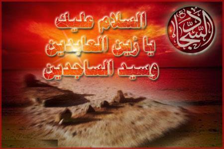 السلام علیک یا زین العابدین (ع) .شهادت این امام همام تسلیت . نوای دل